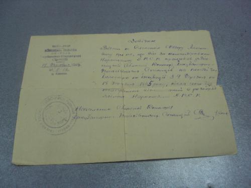справка работе в винницкой области направление наркомата усср 1945 №10940