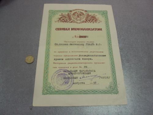 справка рационализатора 1958 подпись начальник факультета авиовооружения полковник  харьков №15056