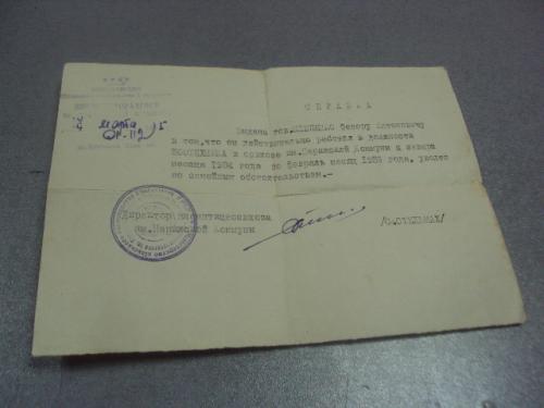 справка совхоз пражской коммуны 1965 №10935