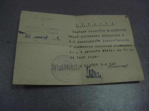 справка старшему политруку комендатура авиационного гарнизона 1942 №10936