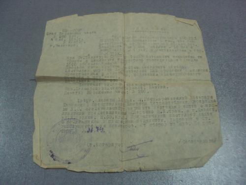 справка старшему политруку о эвакуации жены 1942 №10946