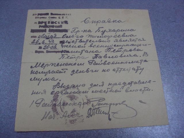 справка жене красноармейца 1943  №454