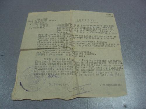 справка жене старшего политрука 1942 разрешение проживать в казань №10939