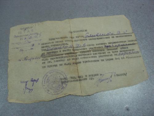 справка жене старшего политрука штаб в/ч 1941 №10937