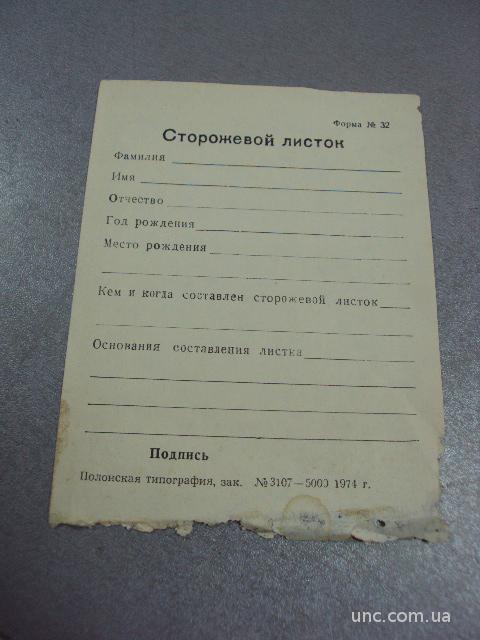 сторожевой листок хмельницкий 1974 №3231