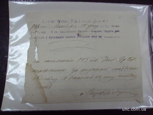 судебная записка повестка изяслав 1923 год