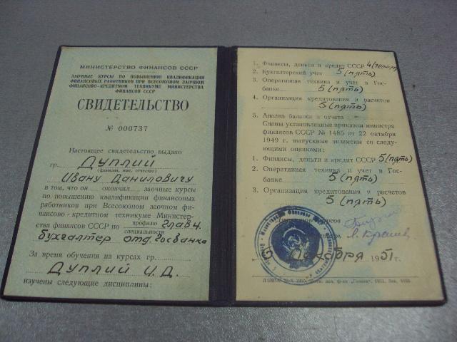 свидетельство министерство финансов ссср 1951 №444