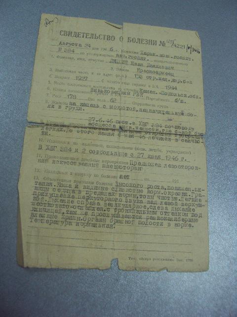 свидетельство о болезни 1946 харьков №459