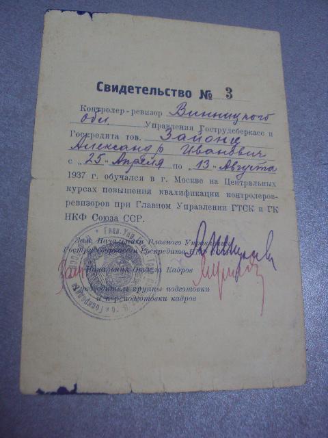свидетельство о прохождении курсов конртолеров-ревизоров гу гтск и гк нкф ссср 1937  №455