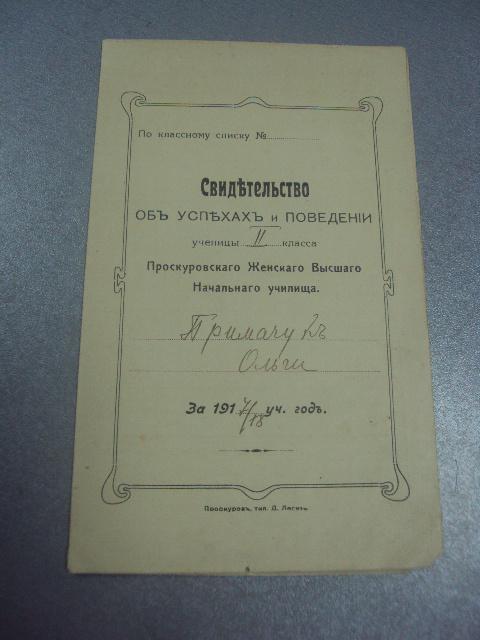 свидетельство об успехах проскуров 1918  №359