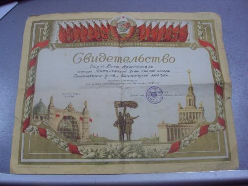 свидетельство участник всесоюзная сельскохозяйственная выставка ссср 1958 юнат №10895