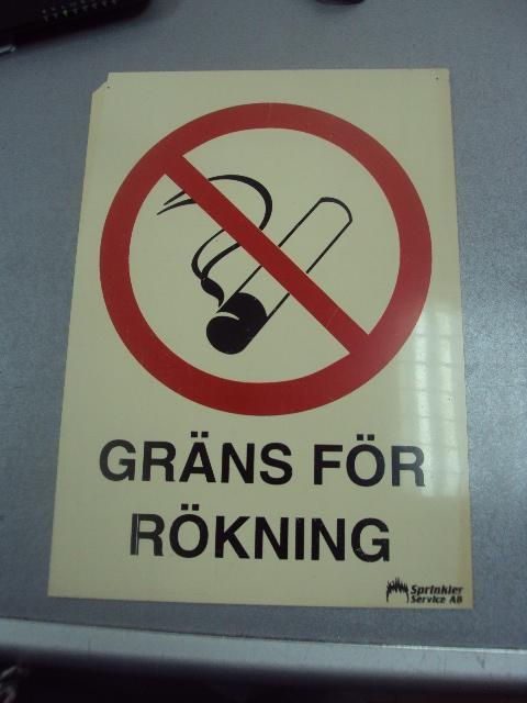 Табличка запрет на курение, знак курить запрещено №251