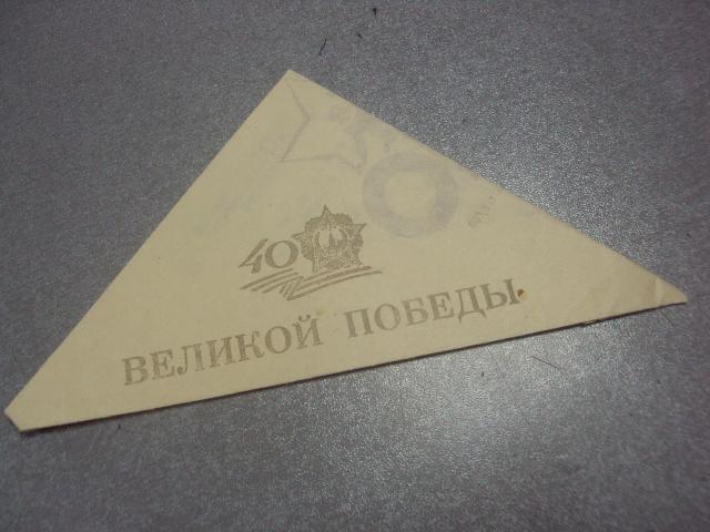 треугольник ветерану вов 1985  №470