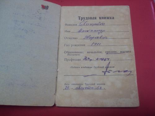 трудовая книжка 1948  №909