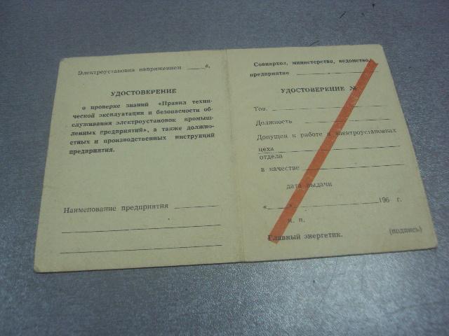 удостоверение электро допуск №440
