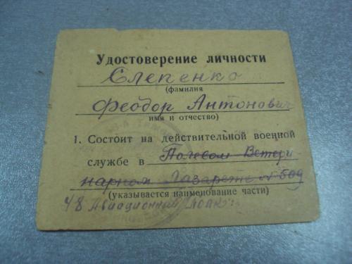 удостоверение личности 48 авиационный полк 1940 №10945