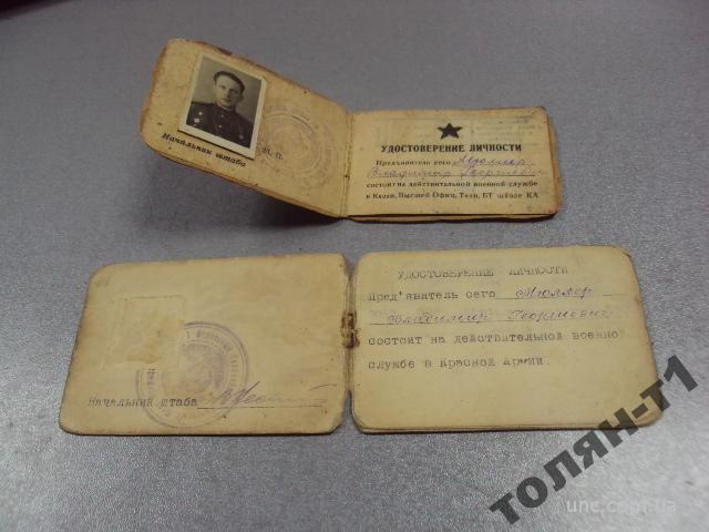 удостоверение личности офицера ка лот