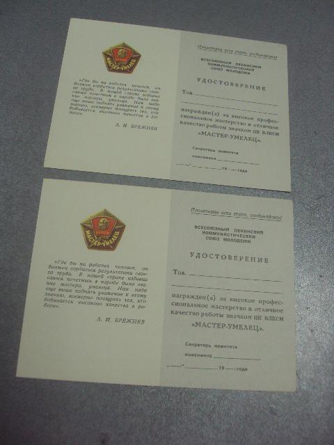 удостоверение мастер-умелец влксм лот №442