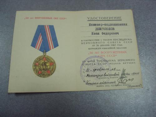 удостоверение медаль 50 лет вооруженных сил ссср дважды герой сссср генерал лейтенант ефимов №14
