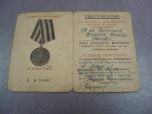удостоверение медаль за взятие кенигсберга подпись командир 192 полка №15047
