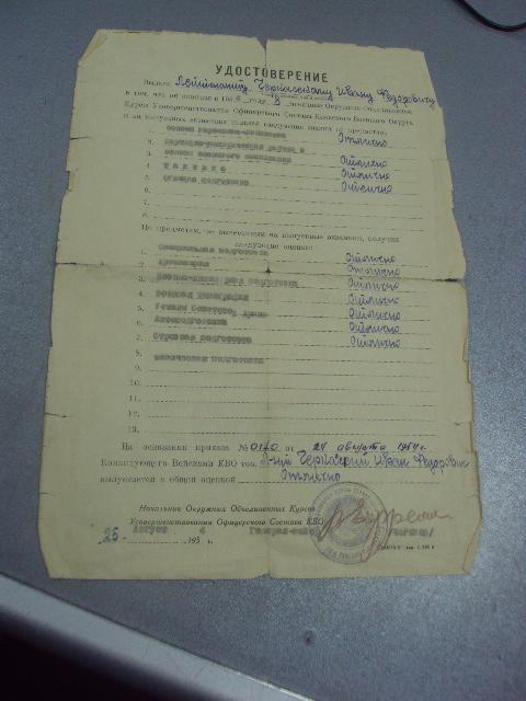 удостоверение о прохождении курсов офицеров киев во 1954г  №365