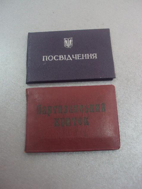 удостоверение партизана  партизанский билет лот 2 шт №5722