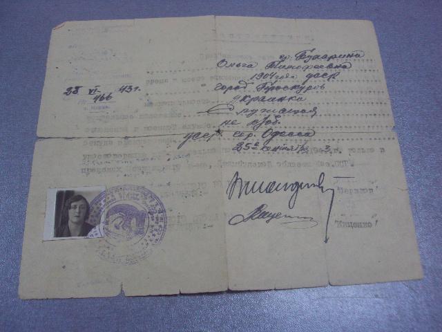 удостоверение паспорт нквс ссср 1943  №457