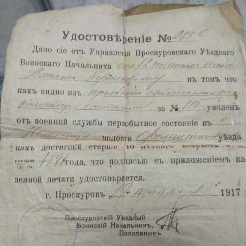 удостоверение проскуров 1915 №5721