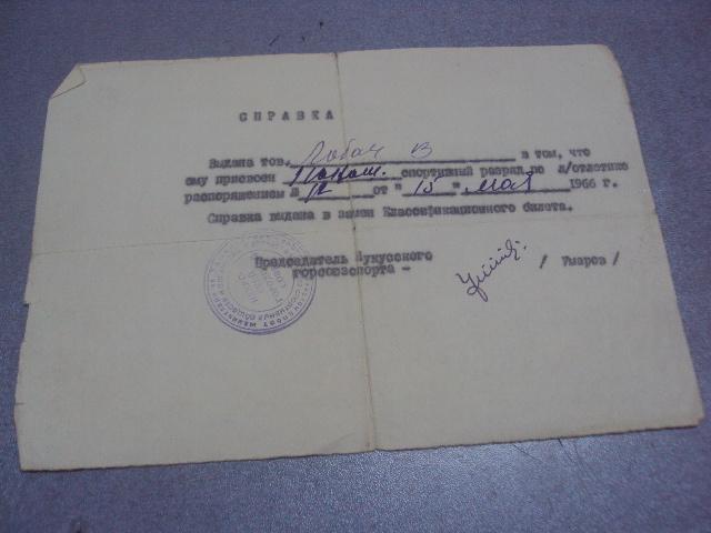 удостоверение спортивный разряд 1966 уз сср лот  №487