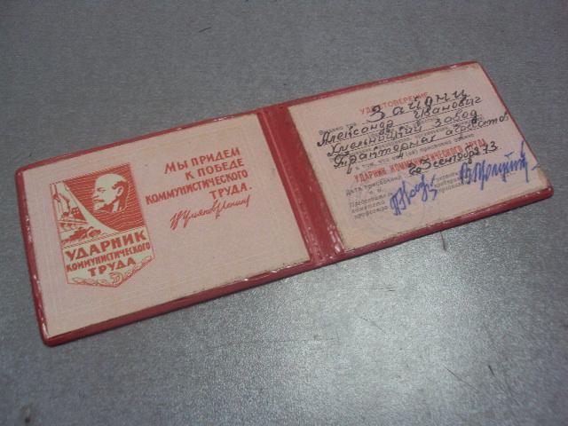 удостоверение ударник коммунистического труда 1973 №495