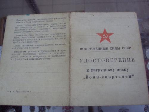 удостоверение воин-спортсмен вс ссср 1979 №1008