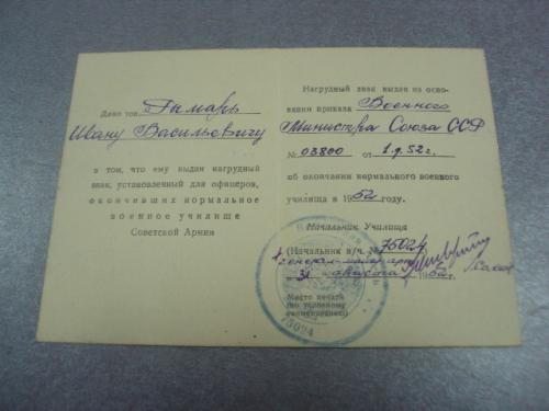 удостоверение знак окончании нормального военного училища подпись генерал майор №14154