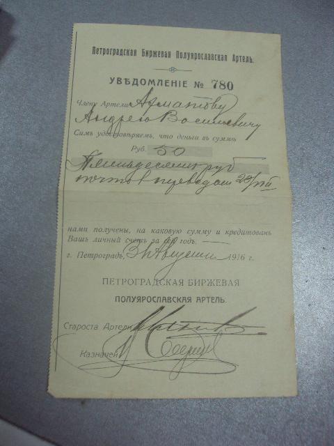уведомление петроградская биржевая артель 1916 №1705