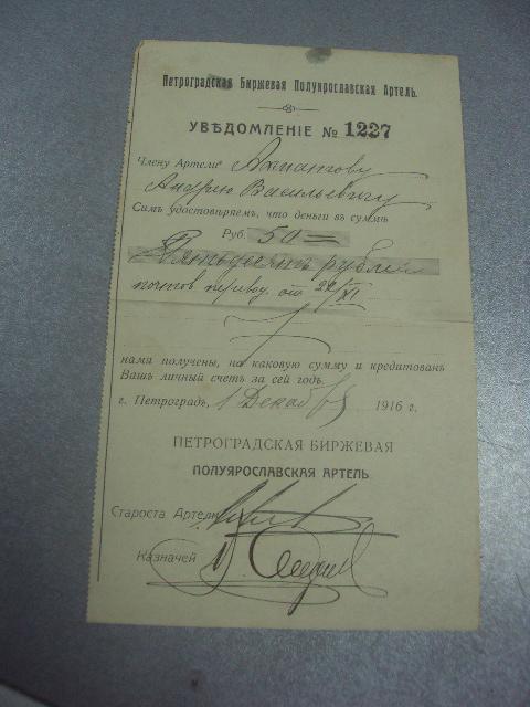 уведомление петроградская биржевая артель 1916 №1707