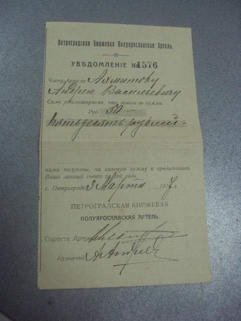 уведомление петроградская биржевая артель 1917 №1706