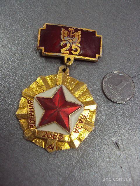 ветеран 25 лет 2685 военная авто база