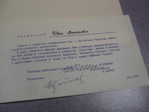 ветерану рвсн 1959-1979 подпись генерал лейтенант климов рвсн №10908