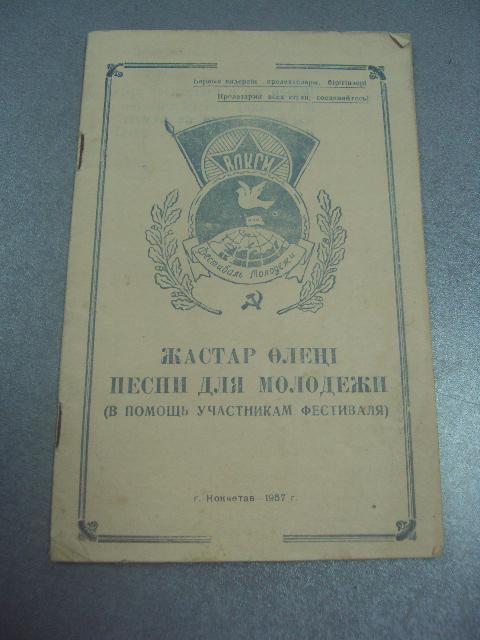 влксм песни в помощь участникам фестиваля 1957 кокчетав №372