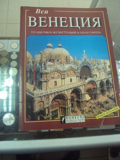 вся венеция флоренция 1991 №6390