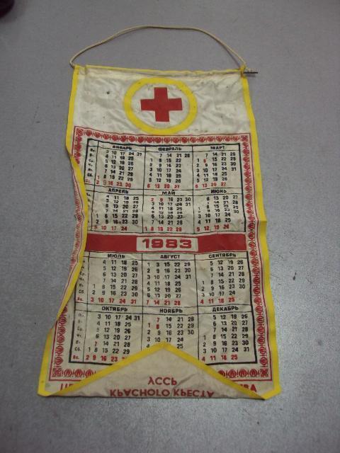 вымпел 1983 центральный комитет общества красного креста усср №1514