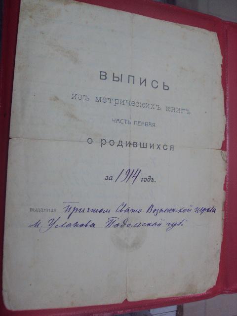 выпись из метрических книг г.уланов подольская губерния 1914  №910