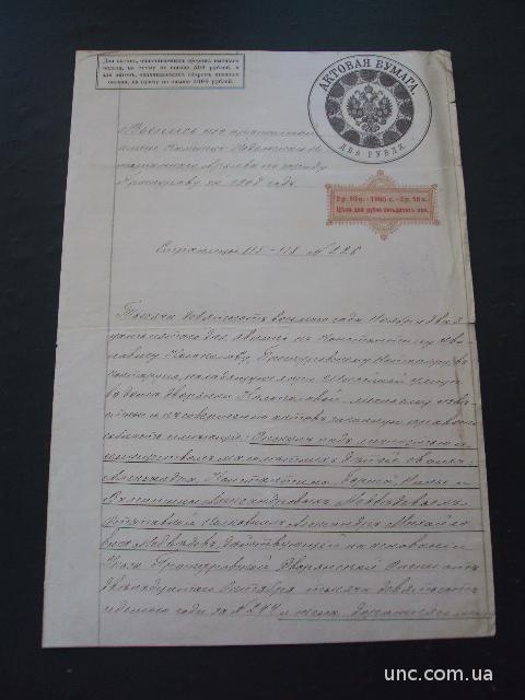 Выписка из архива по городу Проскурову 1908 год