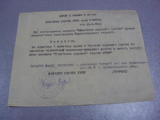 выписка о присвоении отличник народного образования урср 1949 №503