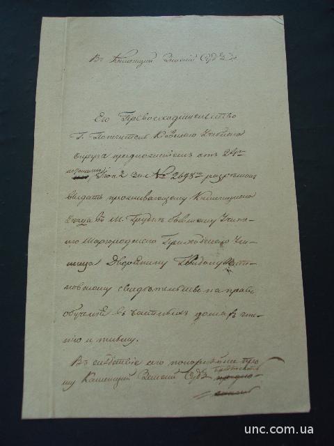 Вызов в Каменецкий Земский Суд 1836 год