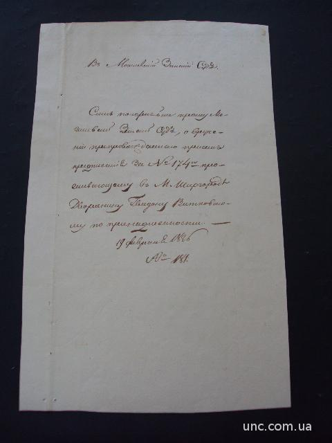 Вызов в Могилевский Земский Суд 1896 год