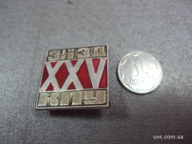 XXV съезд КПУ