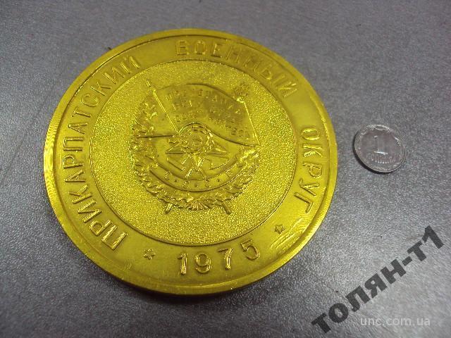 медаль настольная за нашу советскую родину прикарпатский военный округ 1975 №10409