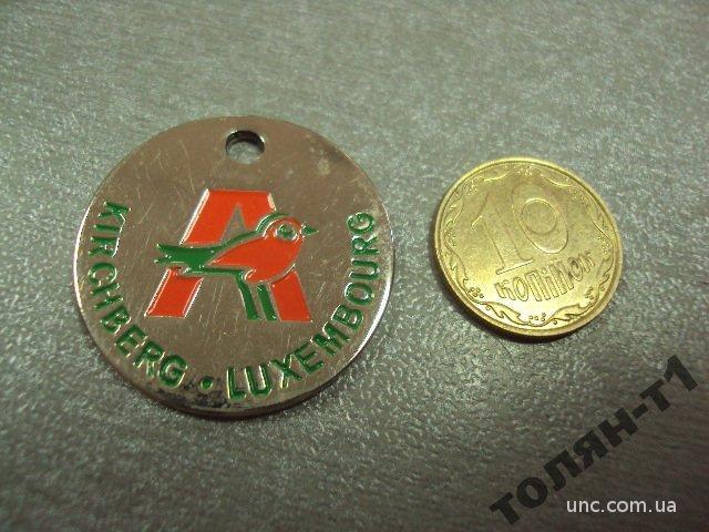 жетон ашан люксембург