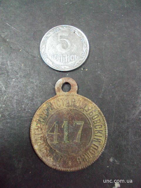 знак Жетон Драгунский стародубовский полк 417 №10162