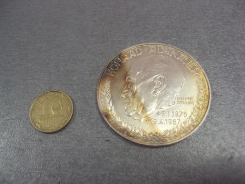жетон медаль серебро германия 1967 аденауэр конрад  №2